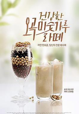 韓系夏日飲品店豆漿宣傳單頁海報設計