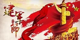 紅色八一建軍節海報