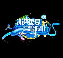 冰爽酷夏藝術字