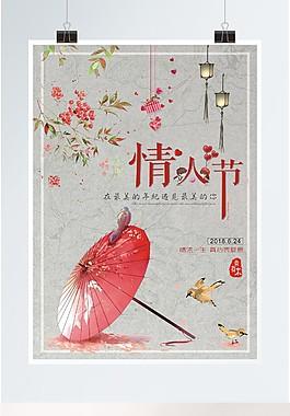 情人节节日海报