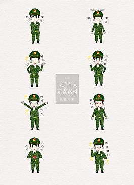 精美的卡通軍人表情包素材