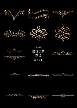 金色欧式装饰边角花纹