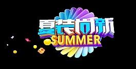 夏裝尚新藝術字