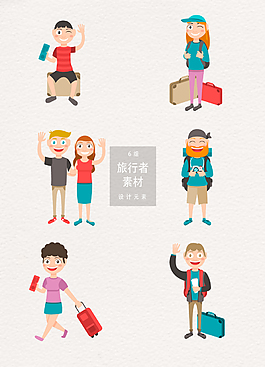 旅游出行者插畫裝飾圖案