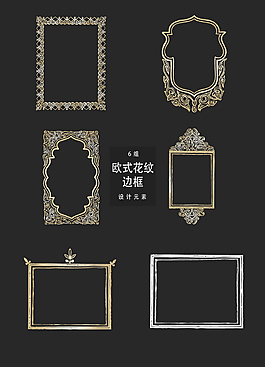 金色歐式花紋邊框素材