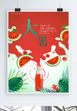 红色创意传统节日大暑海报素材