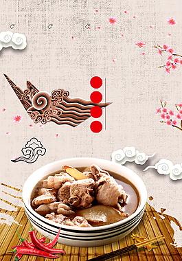 清新美味雞湯廣告背景