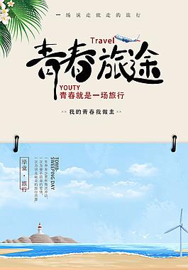 小清新我們的青春旅途海報素材