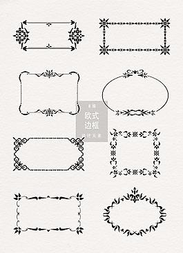歐式花紋邊框設計元素