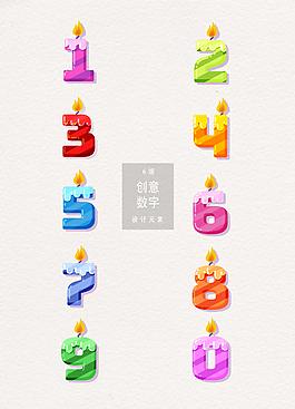 創意生日蠟燭數字設計矢量素材