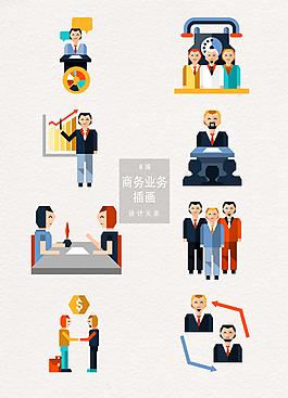 矢量扁平商務業務插畫設計元素