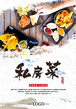 美味私房菜美食宣传海报