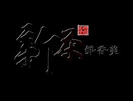 新茶鲜香美黑色艺术字设计