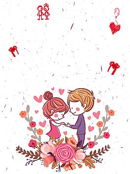 手绘情人节海报背景模板