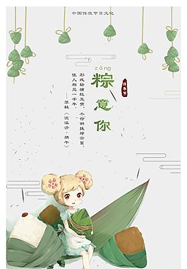 端午节卡通节日海报