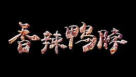 香辣鴨脖藝術字字體設計立體字