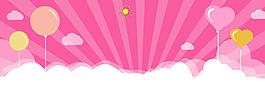 淘寶卡通告白氣球背景