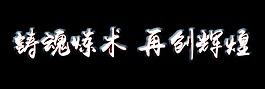 鑄魂煉術再創輝煌銀色藝術字字體設計