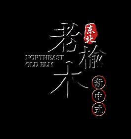 东北老榆木艺术字字体设计