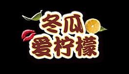 冬瓜愛檸檬卡通風格藝術字字體設計