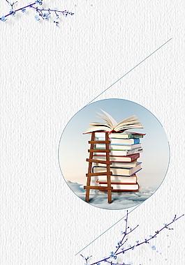 一堆书本阶梯阅读背景素材
