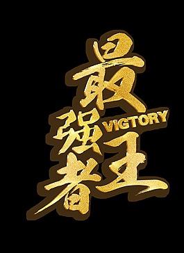 最強王者藝術字