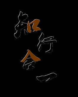 知行合一藝術字字體設計