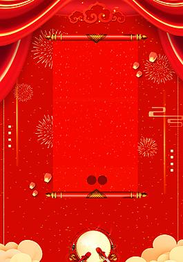 红色喜庆喜报状元榜金榜题名海报背景