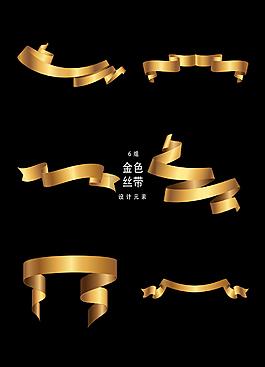 金色絲帶設計元素