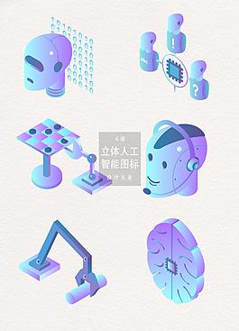 立體人工智能圖標