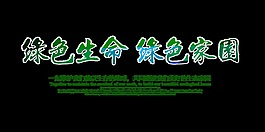绿色生命绿色家园艺术字字体设计