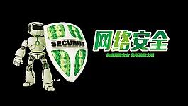 網絡安全藝術字字體設計