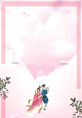 七夕粉色情人節背景