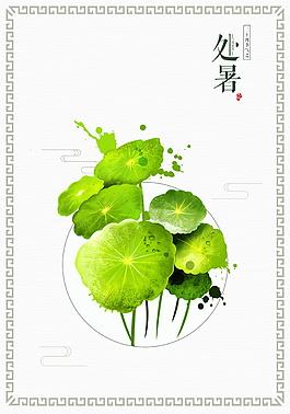 中國風清新銅錢草處暑節氣背景素材