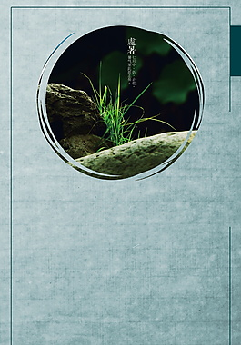 剪影绿草边框处暑广告背景素材