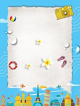 創意夏天旅行海報背景