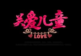 关爱儿童love艺术字字体设计