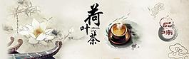 古风荷叶茶水墨风格banner素材