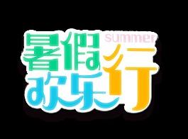 暑期歡樂行藝術字立體字體設計