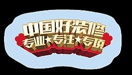 中國好裝修專注專業立體藝術字設計字體設計