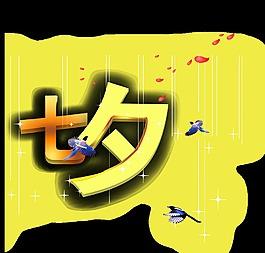 七夕喜鹊花瓣艺术字字体设计