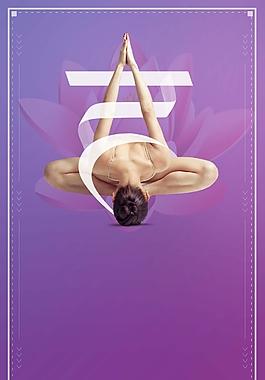 时尚瑜伽运动海报背景