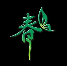 春字春藝術字設計字體設計蝴蝶造型