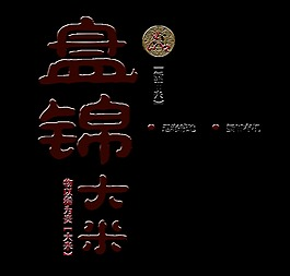 盘锦大米艺术字字体设计排版