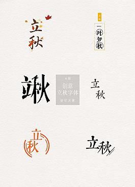 彩色立秋藝術字體素材