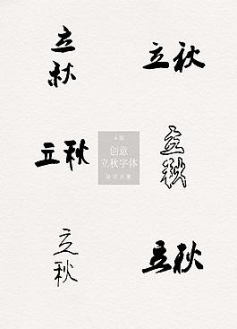 黑白立秋藝術字體素材