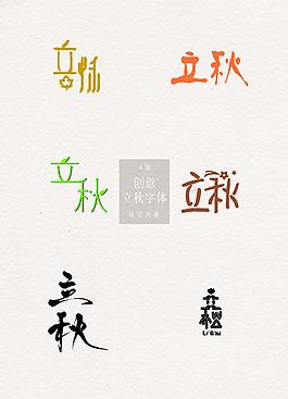 彩色立秋創意字體素材
