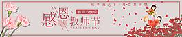 教师节网页轮播图