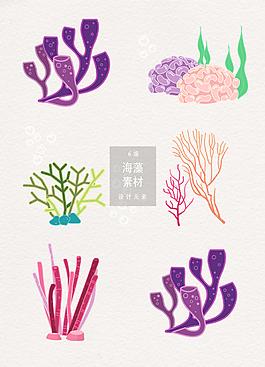 手绘海藻素材