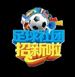 足球社团招新啦艺术字立体字体设计